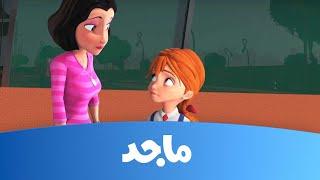 مدرسة البنات - حلقة خريطة الكنز ج1- قناة ماجد -Majid Kids TV