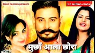 मुछा आला छोरा | muchan alla chora | Ak jatti new song haryanvi2019 SonuGill Aarju dhillon #bahu kale