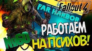 Fallout 4 DLC Far Harbor/ Выполняем задания Детей Атома, наладили душ / Самое полное прохождение !