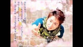 2016 05 10 Arashi Discovery 春風スニーカー付き