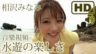 Download HD 蜜月特輯 #1 [Minami Aizawa][相沢みなみ] HoneyMoon MV #1