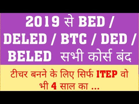 BED/BTC/DELED COURSES CLOSED NOW ONLY ITEP