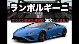 Download ランボルギーニ・ウラカンEVO RWDを注文してきた!|Lamborghini Huracan EVO RWD Mp3 and Videos