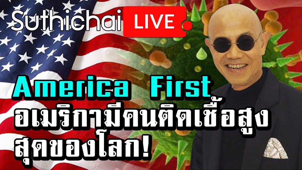America First: อเมริกามีคนติดเชื้อสูงสุดของโลก! : Suthichai live 28/03/2563