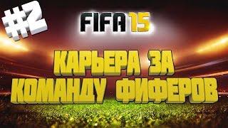 FIFA 15 | Карьера за команду фиферов #2 [Новые Фиферы]