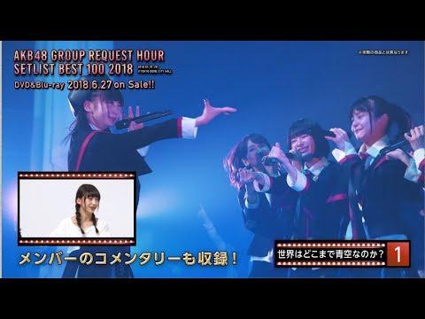 AKB48 リクエストアワー2018 ???DVD&Blu-ray? ダイジェスト公開!! / AKB48[公式]