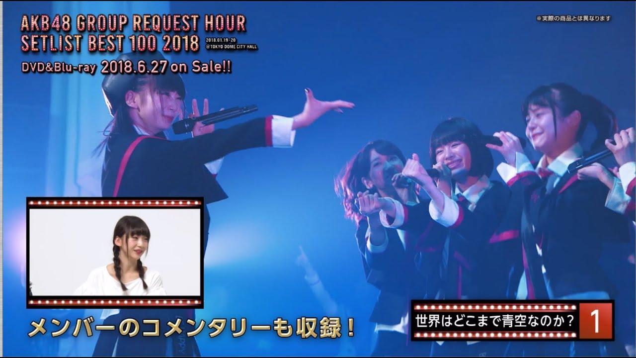 AKB48 リクエストアワー2018 ...