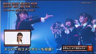 AKB48 リクエストアワー2018 DVD&Blu-ray ダイジェスト公開!! / AKB48[公式]