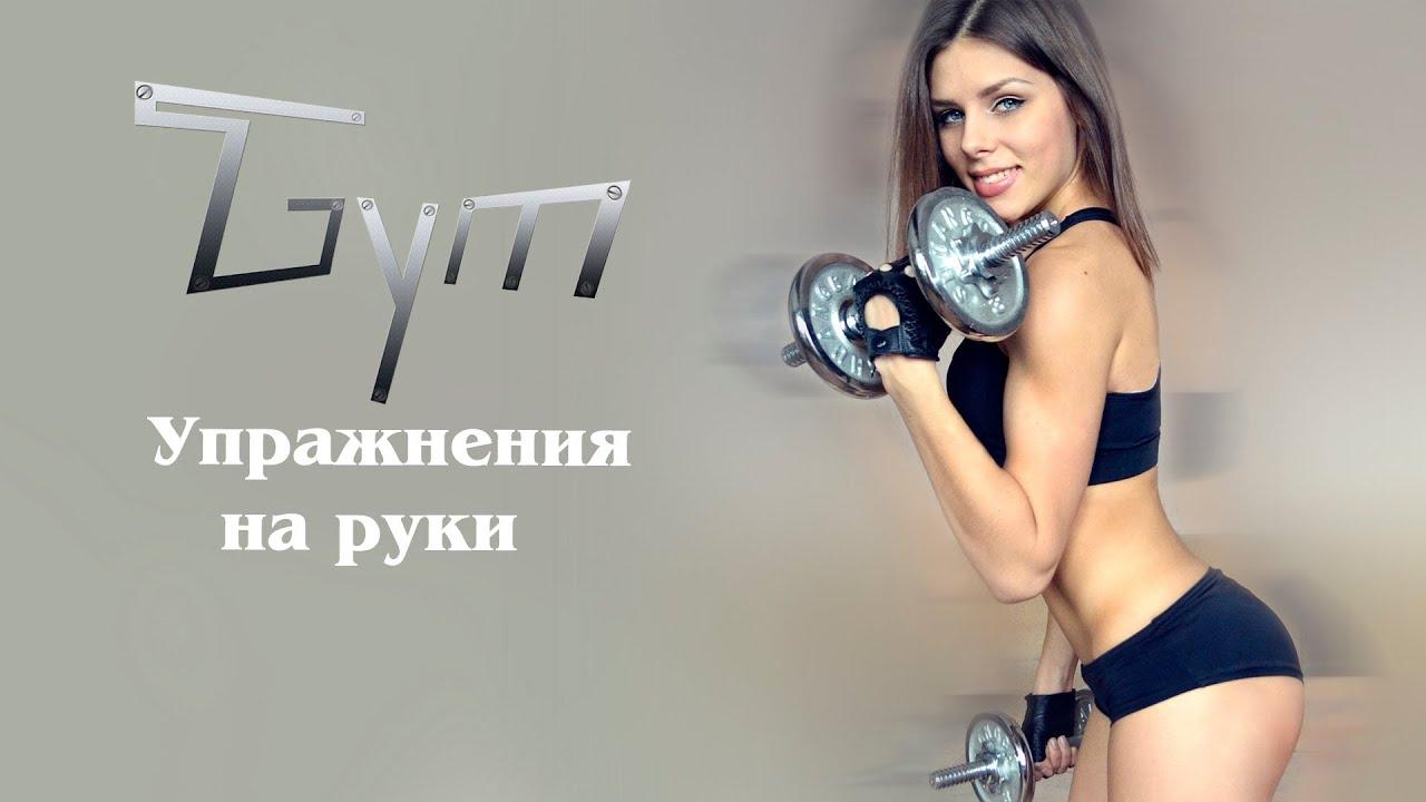 Упражнения на Руки. Фитнес Дома