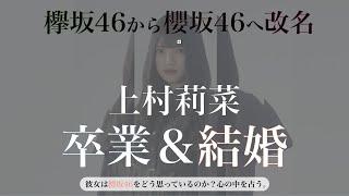 欅坂46から櫻坂46へ改名を控える中、突如関係者と名乗る謎の人物が、 虹花の他に4人辞めると明言してきました。 噂では、うえむー、ふーちゃん、梨加の名前が挙がっ ...