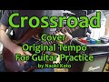 Cream - Crossroads - Guitar (Solo) Cover (コピー、レッスン用)
