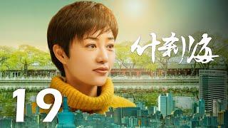【INDO SUB】Shi Cha Hai ❤ 什刹海 ❤ EP19 Liu Pei Qi, Lian Yi Ming, Cao Cui Fen, Gabrielle Guan