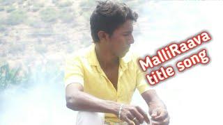 Malliraava title song   haji   syamsri