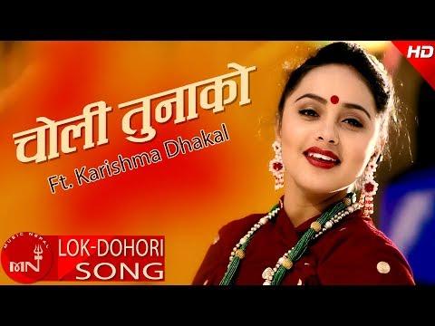 Devi Gharti's New Lok Dohori 2074/2018 | Choli Tunale - Abiral Saru Magar FT. Karishma Dhakal