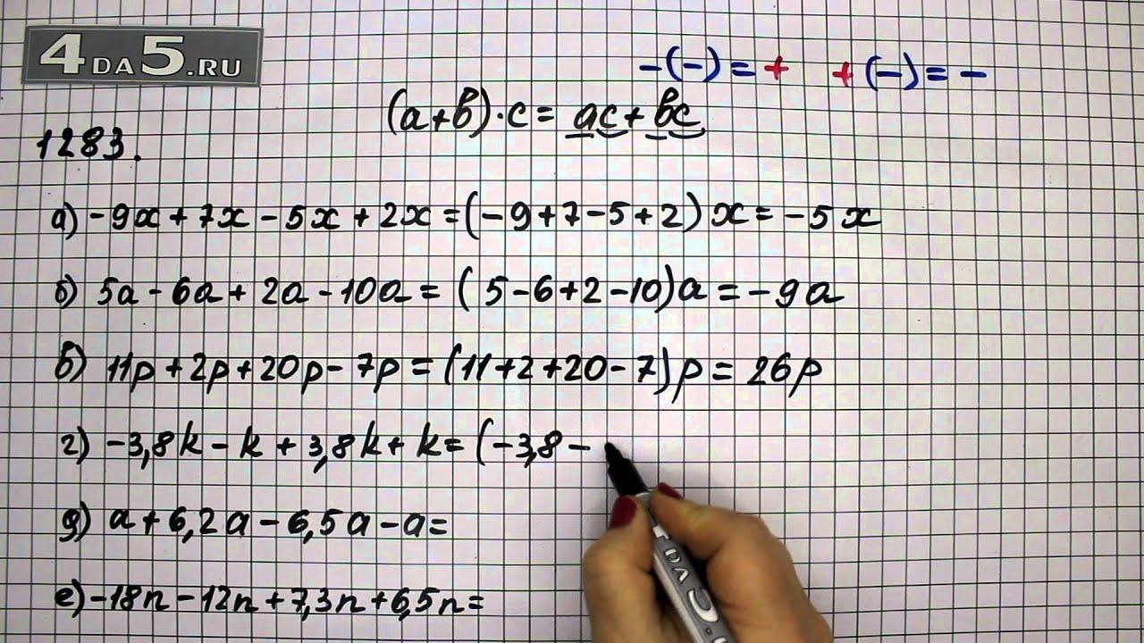 Г д з по математике 6 класс виленкин 2018г