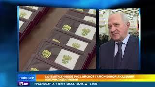 Выпускники Российской Таможенной Академии получили дипломы