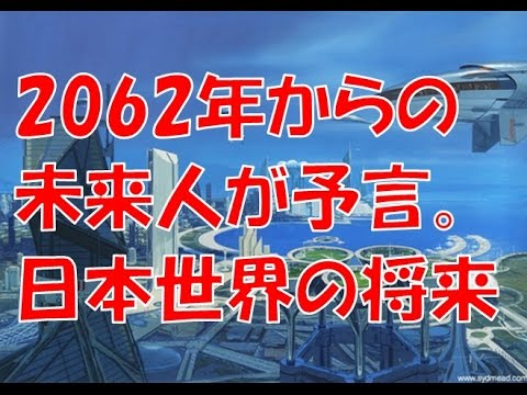 2062年からの未来人の予想。日本や世界の将来を見た!