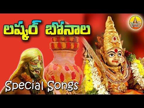 Laskar Bonala Panduga Patalu | 2017 Bonalu Songs | New Bonalu Songs 2017 | 2017 Bonalu Dj Songs
