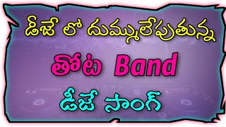 Happy Birthday To You Thota Band  Chatal Thota Band  Chatal Band  Telugu Dj Remix Songs  Dj Songs