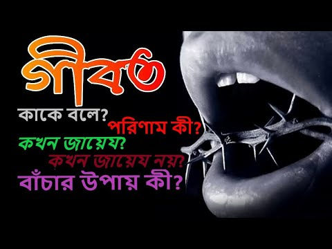 Bangla Hadis Gibot l গিবত 2017