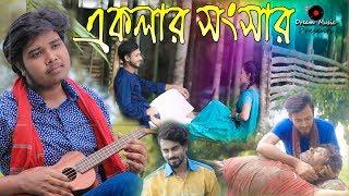 Eklar Songshar (একলার সংসার) Akash Mahmud (আকাশ মাহমুদ)