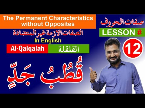 Al-Qalqalah - Sifaat al Huroof Without Opposites - Tajweed Lessons in English