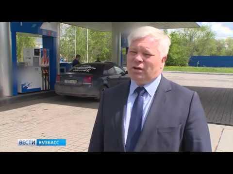 В Кузбассе сохраняются самые низкие цены не бензин  по СФО