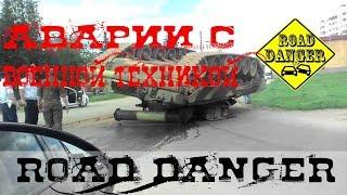Аварии с военной техникой [подборка]
