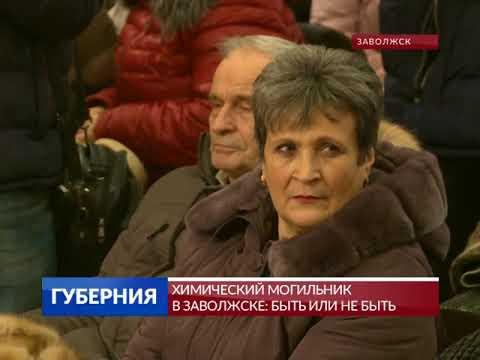 Химический могильник в Заволжске: быть или не быть