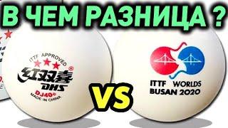 DHS мячи DJ40+ Busan ITTF 55 WTTC limited edition - сравнение с мячами DJ40+ 3*** TOKYO Olympic