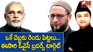 BJP Action Plan To Target Owaisi Brothers