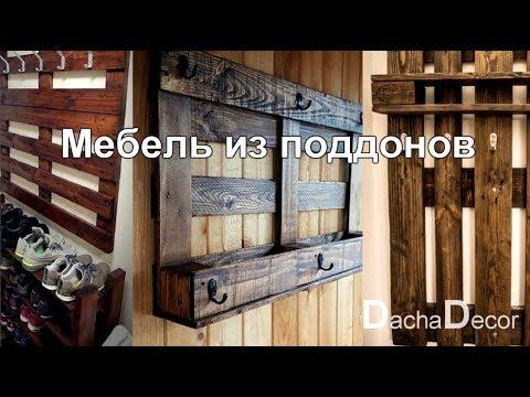 Мебель из поддонов | Furniture From Pallets
