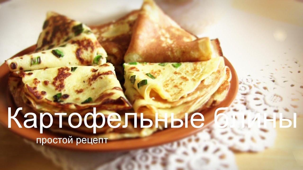 рецепт драники картофельные блины простые