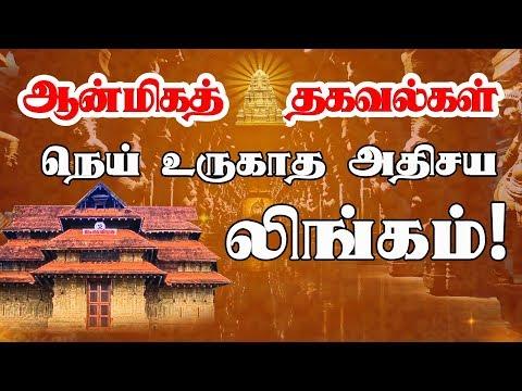 Miracles Of Vadakkunnathan Temple In Thrissur | ஊற்ற ஊற்ற உருகாத நெய்: அதிசய திருத்தலம்!
