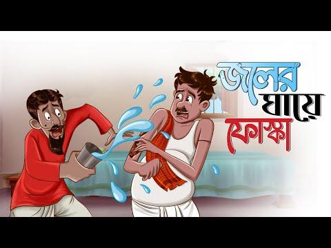 জোলে গায়ে ফোসকা || মোজার গোলপো || যাদুই গোলপো || বাংলা কার্টুন || সোফটুনস গোলপোগুচ্চো