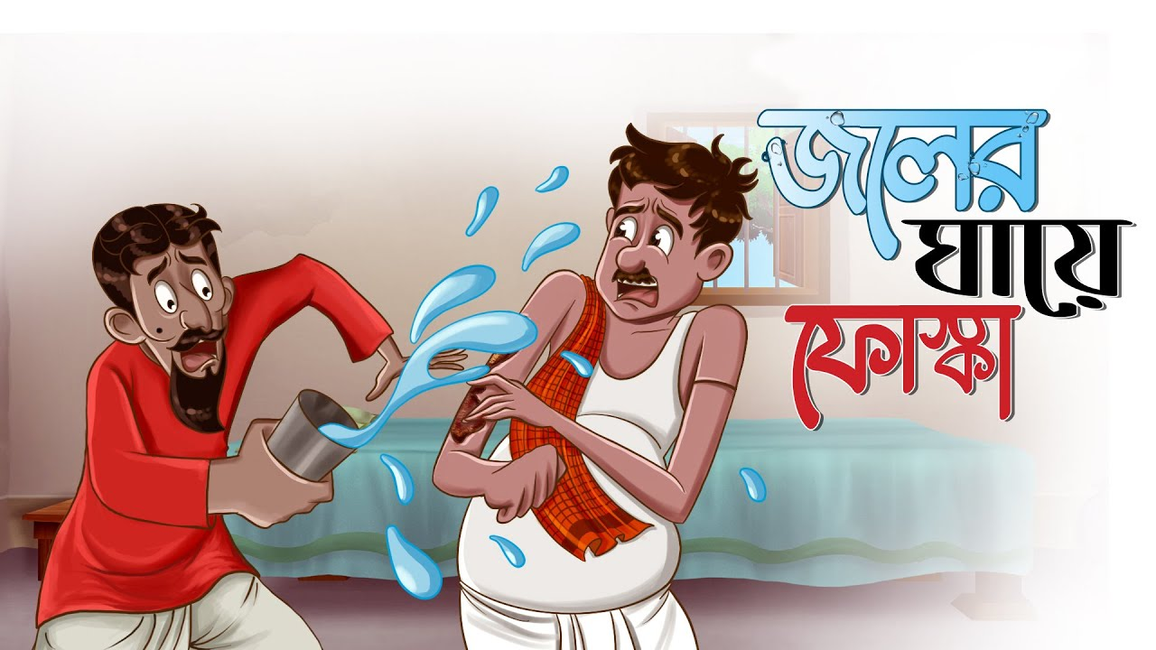 Joler Ghaye Phoska || Mojar Golpo || Jadui Golpo || Bangla Cartoon || Ssoftoons Golpoguccho