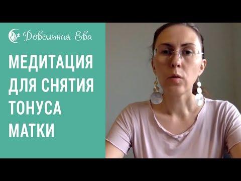 Медитации для беременных для снятия тонуса матки. Елена Леонтьева