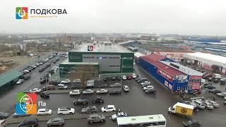 Презентация торгового центра Подкова во Владимире