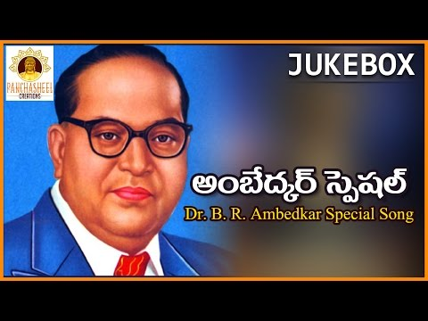 Ambedkar Special Songs | Telugu Emotional Songs Jukebox | Panchasheel Creations