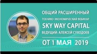 С.Суходоев. «Всё самое актуальное и интересное в мире SkyWay» от 01/05/19г!