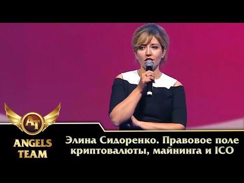 Элина Сидоренко. Правовое поле криптовалюты, майнинга и ICO