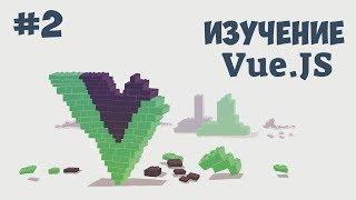 Vue.js для начинающих / Урок #2 - События, атрибуты и методы