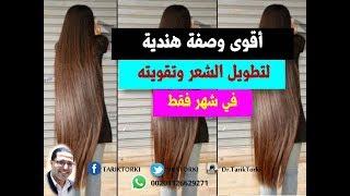 أقوى وأفضل وصفه هندية لتطويل الشعر وتقويته في شهر فقط