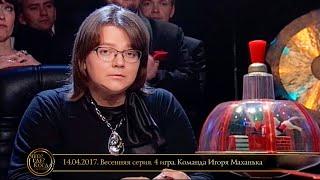 Что? Где? Когда? в Беларуси. Эфир 14.04.2017