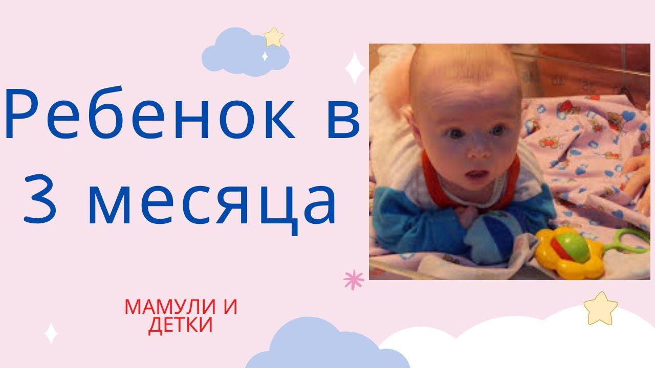 Чем занять ребенка в 3 месяца форум