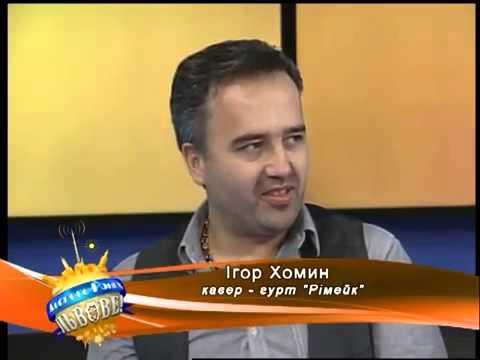 гурт Рімейк (Remake) Львів