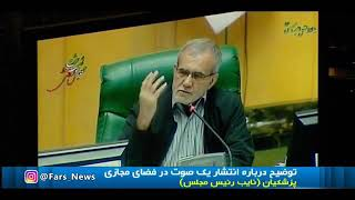 توضیحات نایب رئیس مجلس در مورد دختر خوشگلا