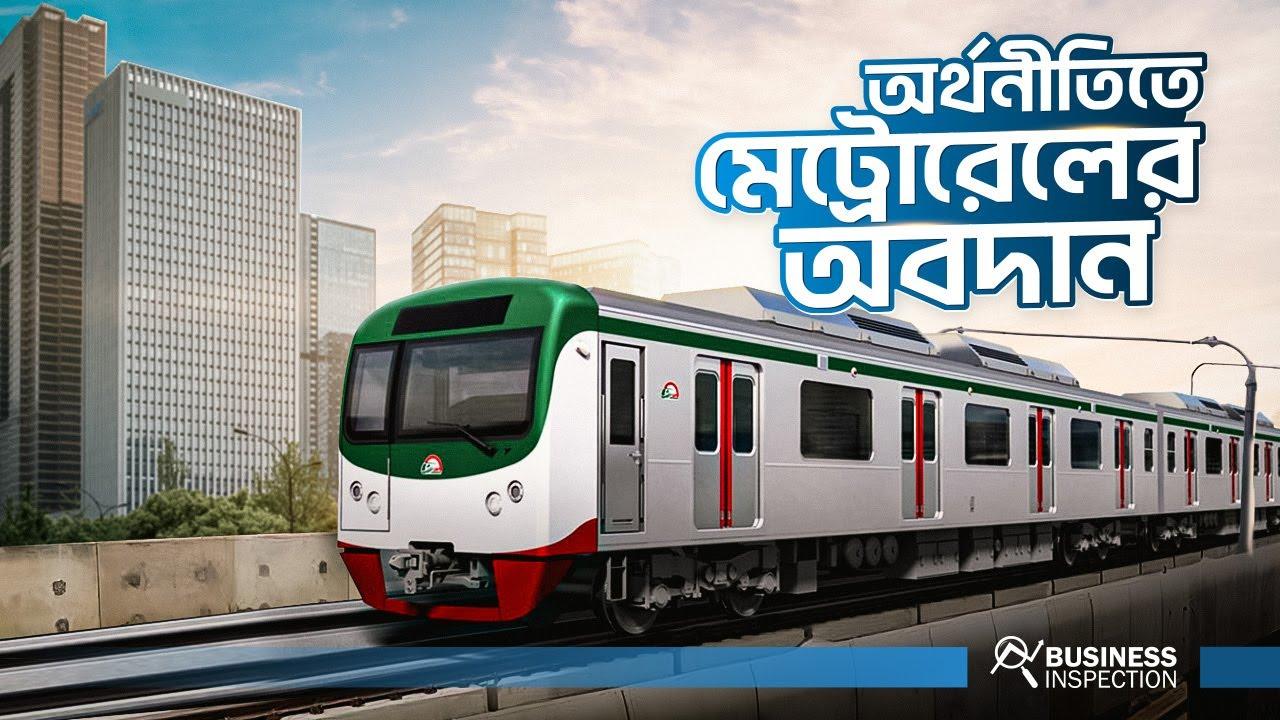 অর্থনীতিতে মেট্রোরেলের অবদান | Economics of Metro Rail