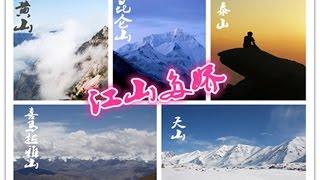 欢迎订阅走遍中国频道https://goo.gl/IMynXW 本期节目主要内容: 天山-...