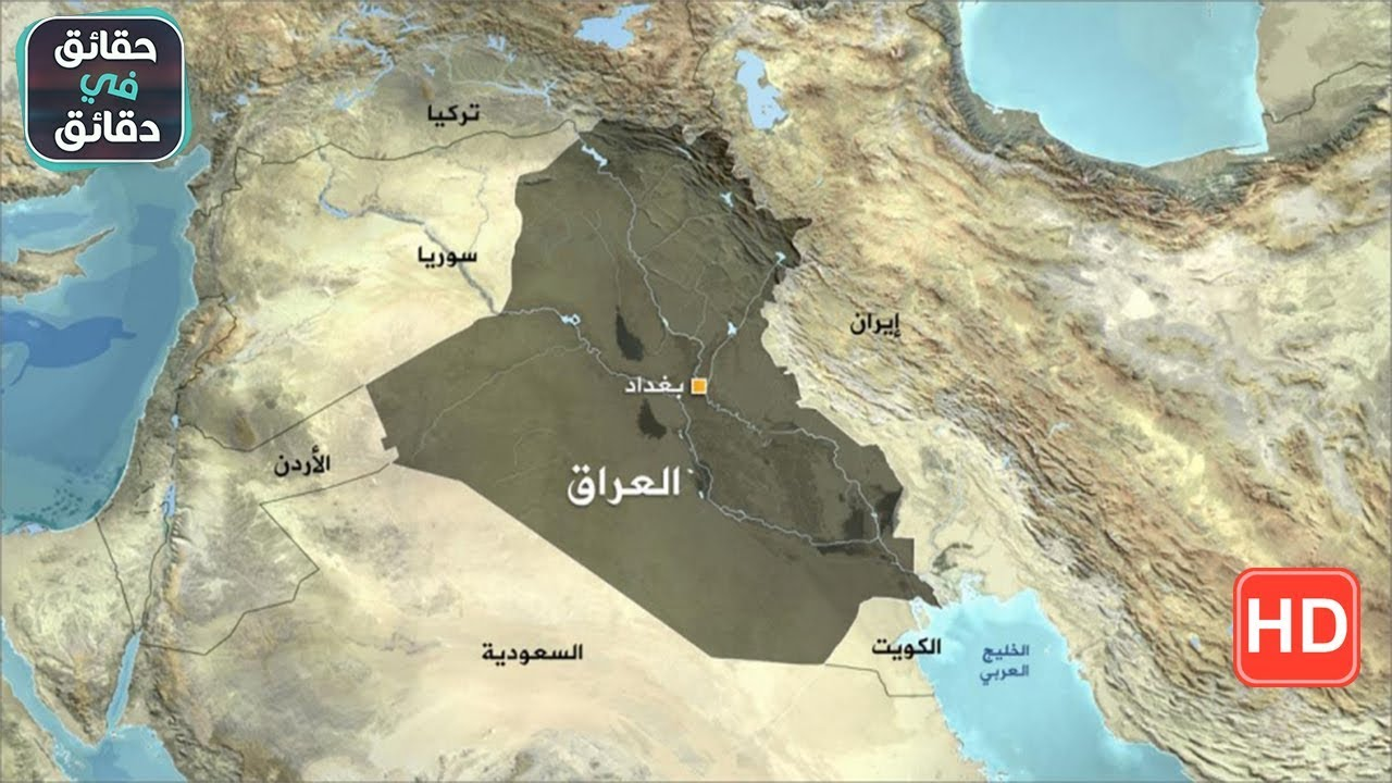 العراق بلاد الرافدين مهد الحضارات Youtube